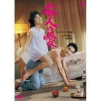 痴人の愛 1960   DVD