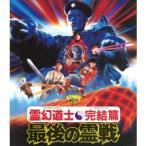 霊幻道士・完結編/最後の霊戦 【Blu-ray】