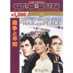 戦争と平和 【DVD】