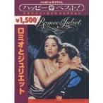 ロミオとジュリエット 【DVD】