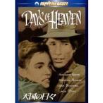 天国の日々 【DVD】