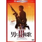 男たちの挽歌III アゲイン/明日への誓い デジタル・リマスター版 【DVD】