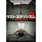 ラスト・エクソシズム2 悪魔の寵愛 【DVD】