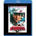 ポリス・ストーリー/香港国際警察 <完全日本語吹替版> 【Blu-ray】