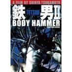 鉄男II/BODY HAMMER SUPER REMIX VERSION 【DVD】