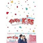 イタズラなKiss〜Love in TOKYO <ディレクターズ・カット版> ブルーレイ BOX1 【Blu-ray】