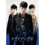 トライアングル ブルーレイBOX1 【Blu-ray】