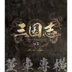 三国志 Three Kingdoms 第1部 -董卓専横- ブルーレイvol.1 (3枚組) 【Blu-ray】