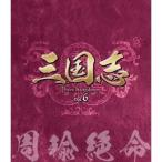 三国志 Three Kingdoms 第6部 -周瑜絶命- ブルーレイvol.6 (3枚組) 【Blu-ray】
