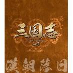 三国志 Three Kingdoms 第7部 -漢朝落日- ブルーレイvol.7 (3枚組) 【Blu-ray】