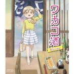 アニメ ワカコ酒 【Blu-ray】