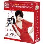 アイドゥ・アイドゥ〜素敵な靴は恋のはじまり DVD-BOX 【DVD】