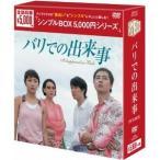 バリでの出来事 DVD-BOX 【DVD】