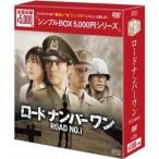 ロードナンバーワン DVD-BOX 【DVD】