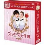 プロポーズ大作戦〜Mission to Love DVD-BOX 【DVD】
