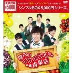 僕らのイケメン青果店 DVD-BOX 【DVD】