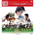 ベートーベン・ウィルス〜愛と情熱のシンフォニー〜 DVD-BOX 【DVD】