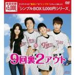 9回裏2アウト DVD-BOX 【DVD】