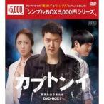 カプトンイ 真実を追う者たち DVD-BOX1 【DVD】