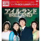 アイルランド DVD-BOX 【DVD】