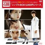 ニューハートDVD-BOX 【DVD】