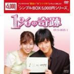 1%の奇跡 DVD-BOX1 【DVD】