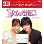 1%の奇跡 DVD-BOX2 【DVD】