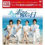 ある素敵な日 DVD-BOX 【DVD】