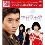ケ・セラ・セラ DVD-BOX 【DVD】