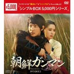 朝鮮ガンマンDVD-BOX2《通常版》 【DVD】