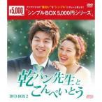 乾パン先生とこんぺいとう DVD-BOX2 【DVD】