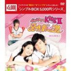 イタズラなKissII〜惡作劇2吻〜 DVD-BOX1 【DVD】
