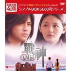 戦神〜MARS〜 DVD-BOX 【DVD】