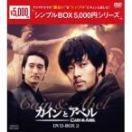 カインとアベル DVD-BOX2 【DVD】