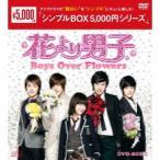 花より男子〜Boys Over Flowers DVD-BOX2 【DVD】