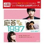応答せよ 1997 DVD-BOX1 【DVD】