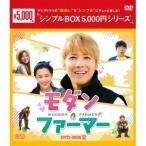 モダン・ファーマー DVD-BOX2 【DVD】