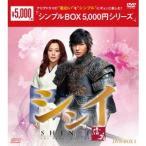 シンイ-信義- DVD-BOX1 【DVD】