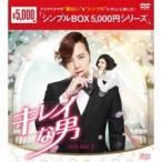 キレイな男 DVD-BOX1 【DVD】