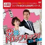 恋はドロップキック!〜覆面検事〜 DVD-BOX2 【DVD】