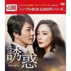 誘惑 DVD-BOX1 【DVD】