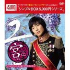 宮〜Love in Palace ディレクターズ・カット版 DVD-BOX2 【DVD】