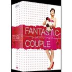 ファンタスティック・カップル DVD-BOX 【DVD】