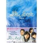 美しいあなた DVD-BOX1 【DVD】