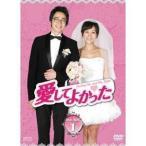 愛してよかった DVD-BOX1 【DVD】