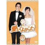 愛してよかった DVD-BOX2 【DVD】