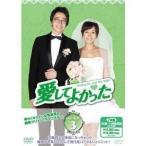 愛してよかった DVD-BOX3 【DVD】