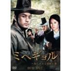 ミヘギョル〜知られざる朝鮮王朝 DVD-BOX 【DVD】