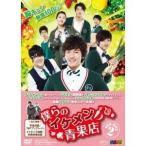 僕らのイケメン青果店 DVD-BOX2 【DVD】