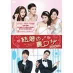 結婚の裏ワザ DVD-BOX1 【DVD】